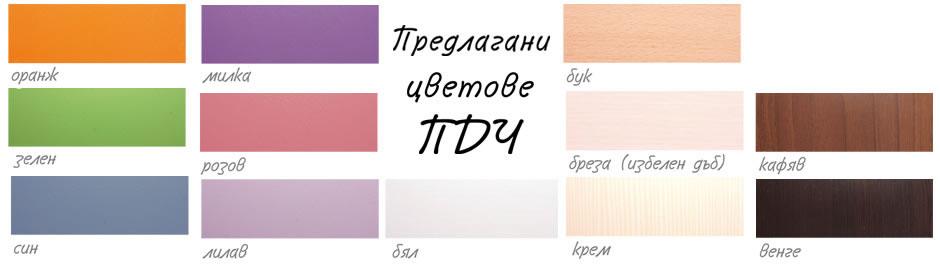 colors-pdch-_bg